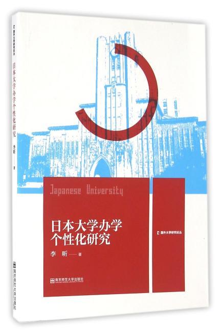 日本大学办学个性化研究
