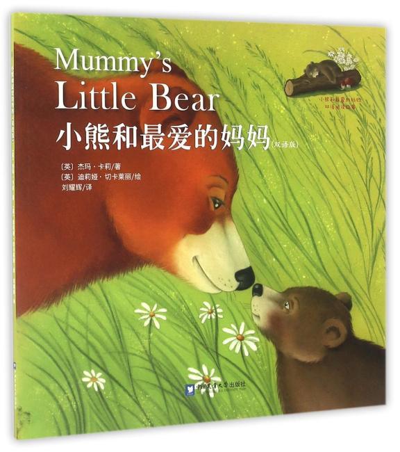 小熊和最爱的妈妈(双语版)