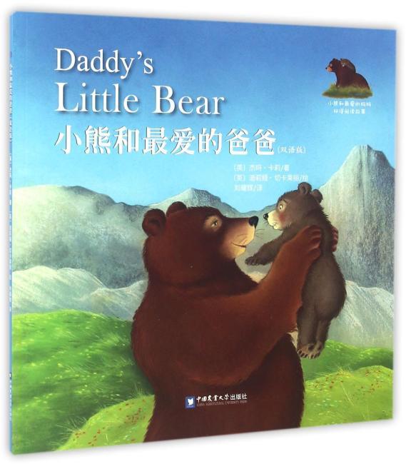小熊和最爱的爸爸(双语版)