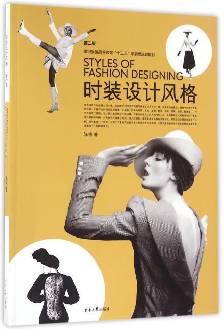 时装设计风格(第二版)