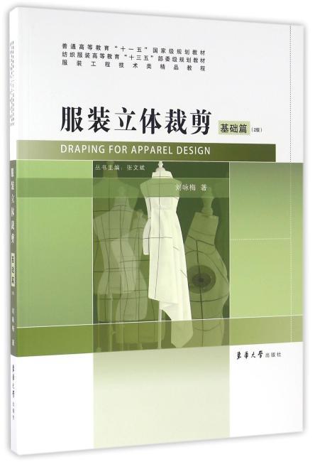 服装立体裁剪·基础篇(第2版)
