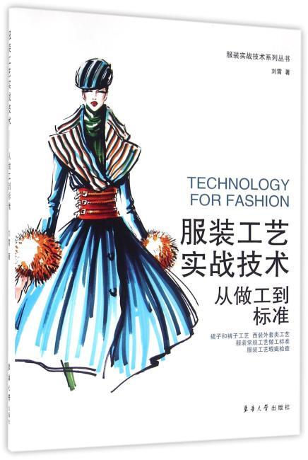 服装工艺实战技术——从做工到标准