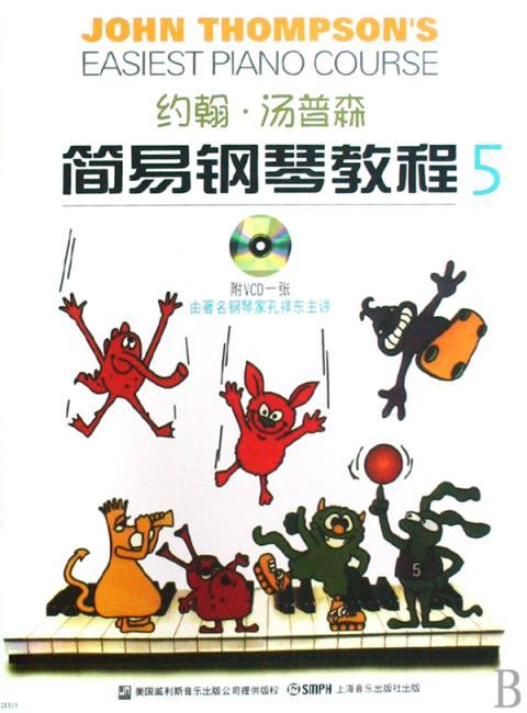 约翰·汤普森简易钢琴教程(5)彩色版附光盘一张(原版引进)