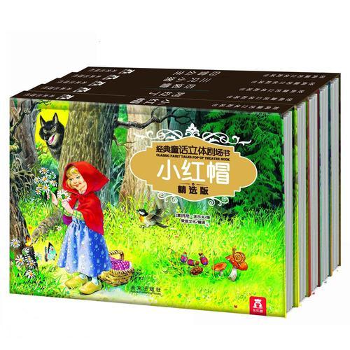 经典童话立体剧场书第二辑 烫金版(全5册)