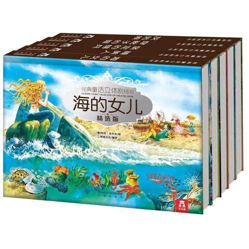 经典童话立体剧场书第一辑 烫银版(全5册)