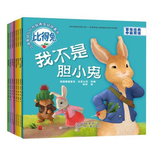 比得兔幼儿行为培养互动故事书(套装8册)