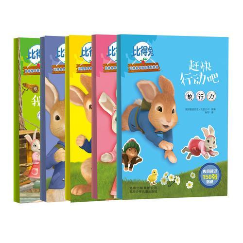 比得兔早教故事贴纸书(套装5册)
