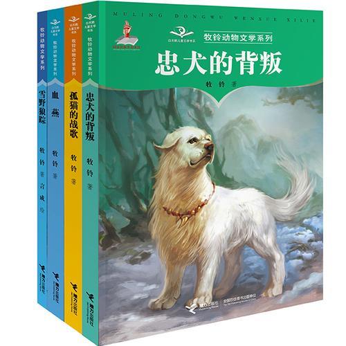 牧铃动物文学系列(第一辑全4册)