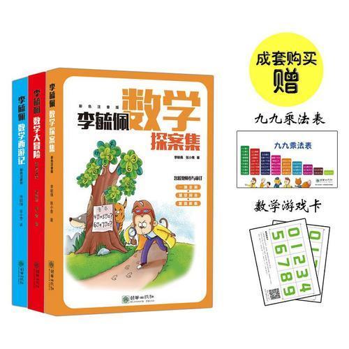 多解思维同步数学故事3册《李毓佩数学探案集》《李毓佩数学大冒险》《李毓佩数学西游记》全彩注音7-10岁