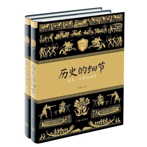 历史的细节(修订版套装全2册)