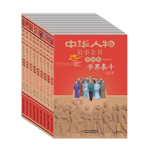 中华人物故事全书 第三辑 (共9册)