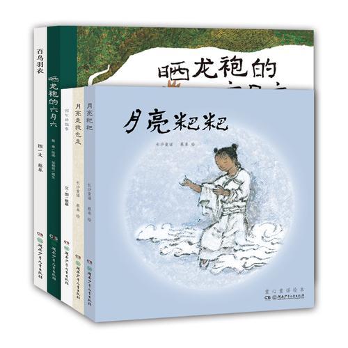 蔡皋的绘本世界 第一辑(全五册)