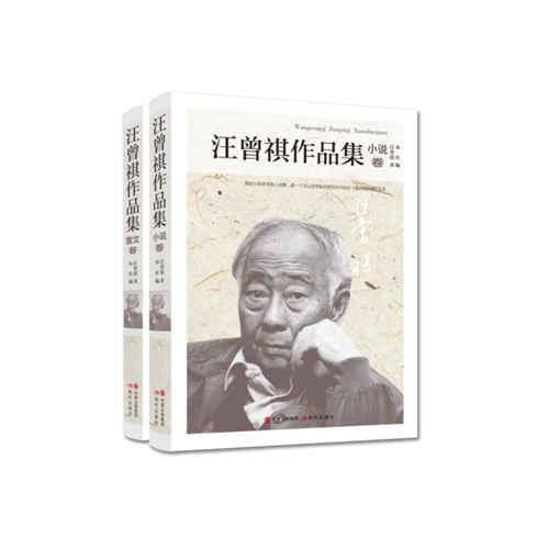 汪曾祺作品集(全二册)