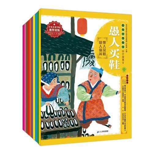 绘本中华故事·中国寓言(套装全10册)