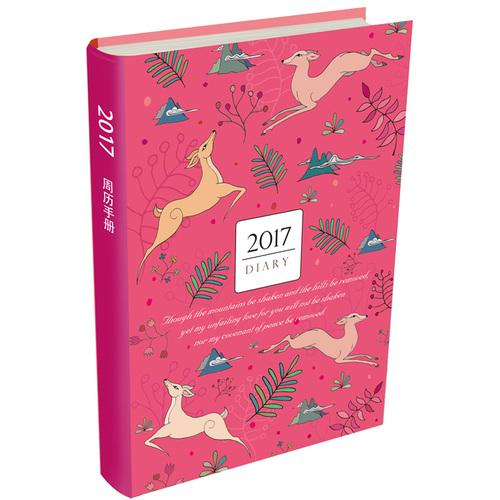 2017年周历手册—平安
