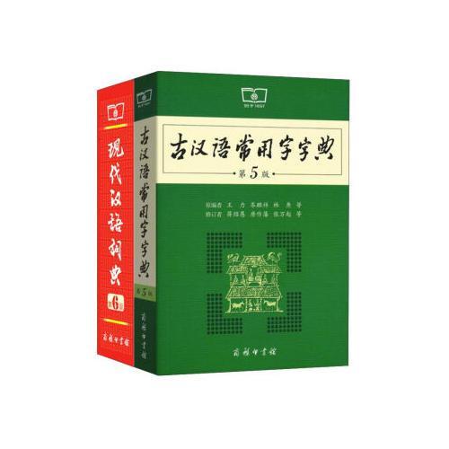 现代汉语词典(第6版)+古汉语常用字字典(第5版)