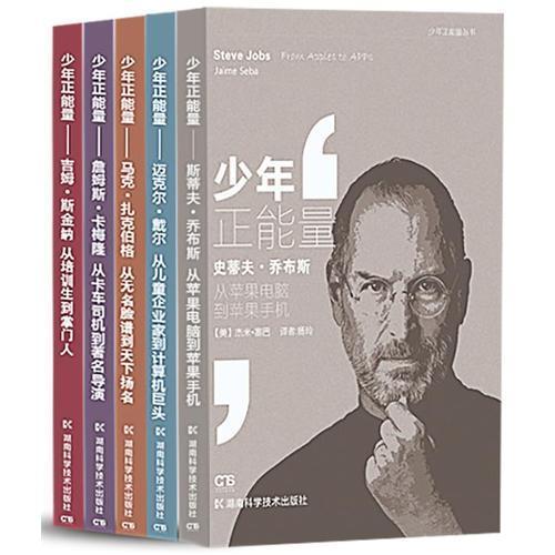 少年正能量丛书(全5册,5位世界巨人传纪,少儿成长必备励志图书)