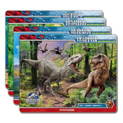 侏罗纪世界恐龙激战卡拼图(套装共4本)