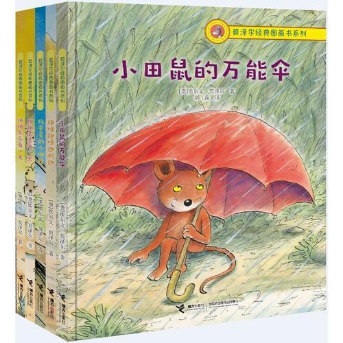 莫泽尔经典图画书系列(全5册)