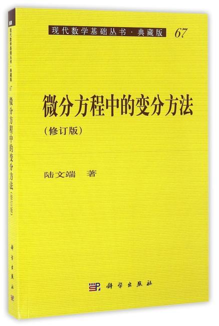 微分方程中的变分方法(修订版)