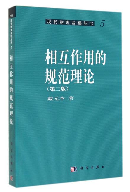现代物理基础丛书 相互作用的规范理论(第2版)