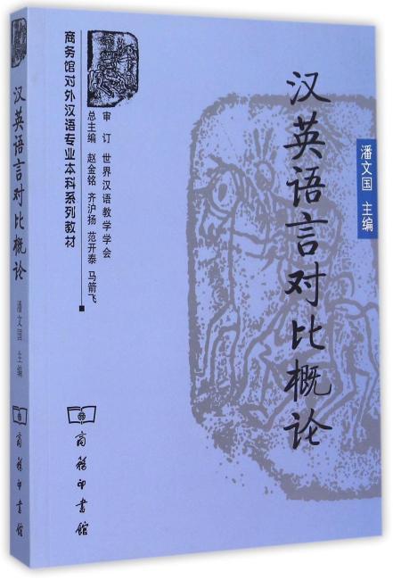 汉英语言对比概论(商务馆对外汉语专业本科系列教材)