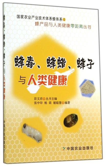 蜂产品与人类健康零距离 蜂毒、蜂蜡、蜂子与人类健康