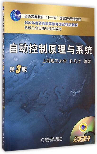 自动控制原理与系统(第3版)(1CD)/孔凡才/普通高等教育十一五国家级规划教材(附光盘1张)