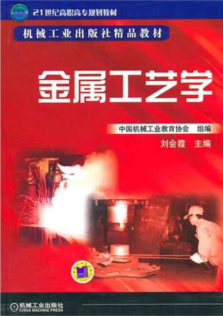 金属工艺学/21世纪高职高专规划教材