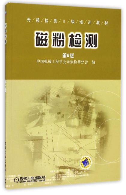 磁粉检测(第2版)/无损检测2级培训教材