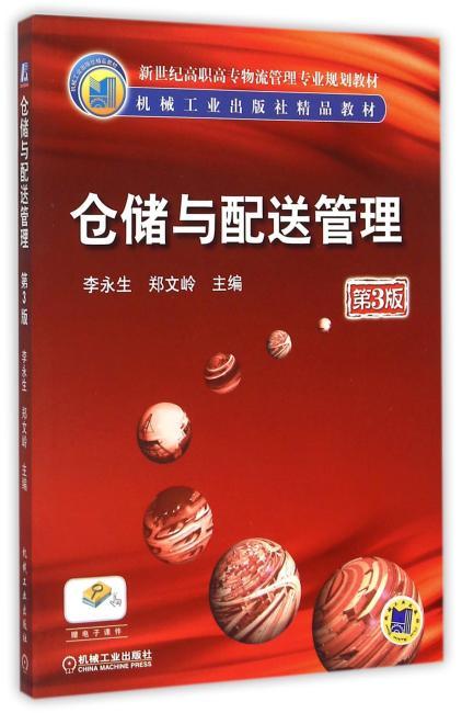 仓储与配送管理(第3版)/新世纪高职高专物流管理专业规划教材