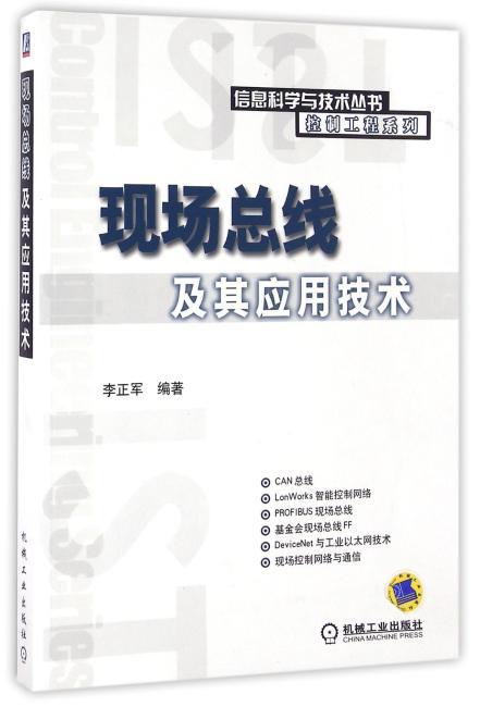 信息科学与技术丛书控制工程系列 现场总线及其应用技术