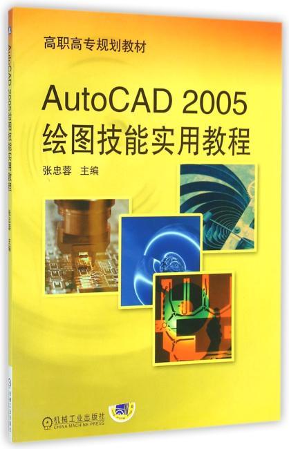 高职高专规划教材 AutoCAD2005绘图技能实用教程