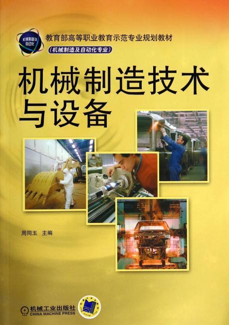 机械制造技术与设备(机械制造及自动化专业教育部高等职业教育示范专业规划教材)