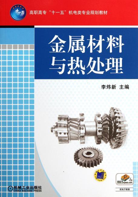 """高职高专""""十一五""""机电类专业规划教材 金属材料与热处理"""