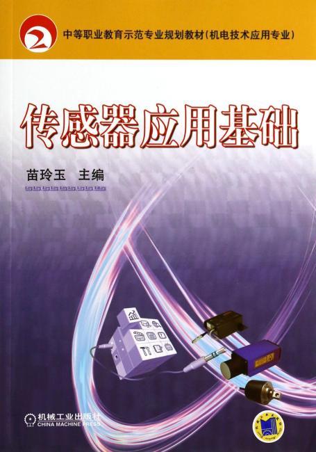 传感器应用基础(机电技术应用专业中等职业教育示范专业规划教材)