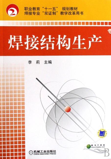 """职业教育""""十一五""""规划教材 焊接结构生产"""