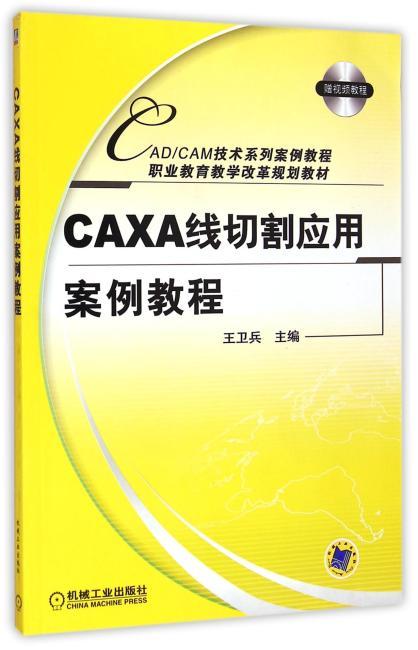 CAD/CAM技术系列案例教程 CAXA线切割应用案例教程(附CD-ROM光盘1张)