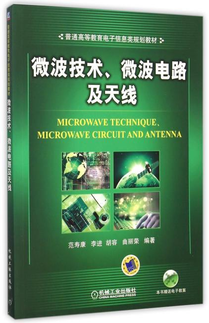 微波技术微波电路及天线/范寿/普通高等教育电子信息类规划教材