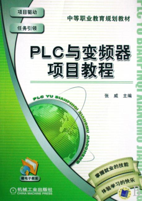 PLC与变频器项目教程/中等职业教育规划教材/张威