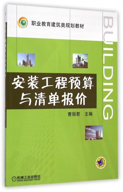 安装工程预算与清单报价(职业教育建筑类规划教材)