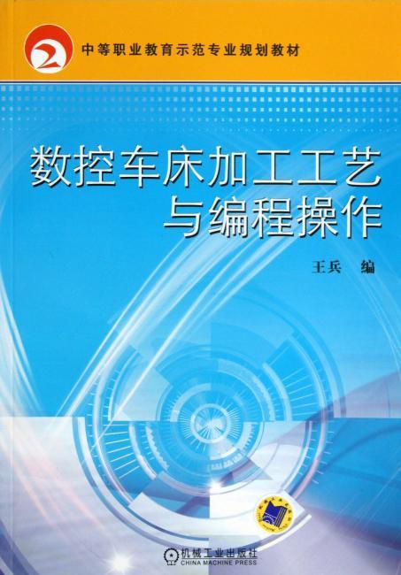 数控车床加工工艺与编程操作(中等职业教育示范专业规划教材)