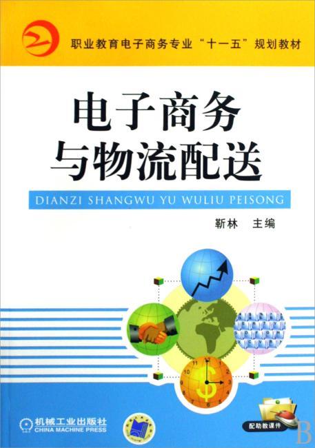 电子商务与物流配送/靳林/职业教育电子商务专业十一五规划教材