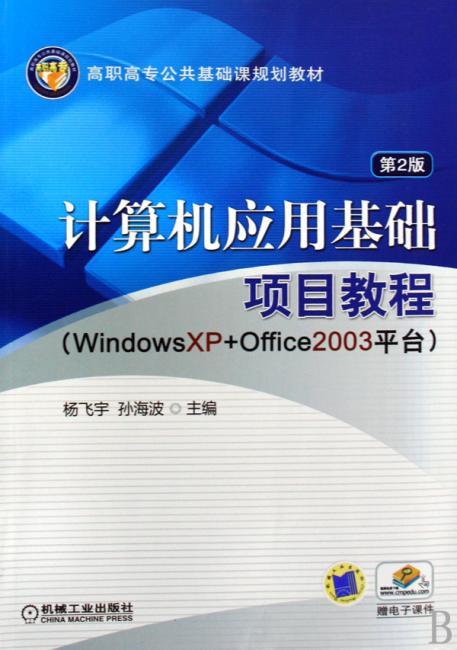 计算机应用基础项目教程(Windows XP+Office2003平台)/杨飞宇/高职高专公共基础课