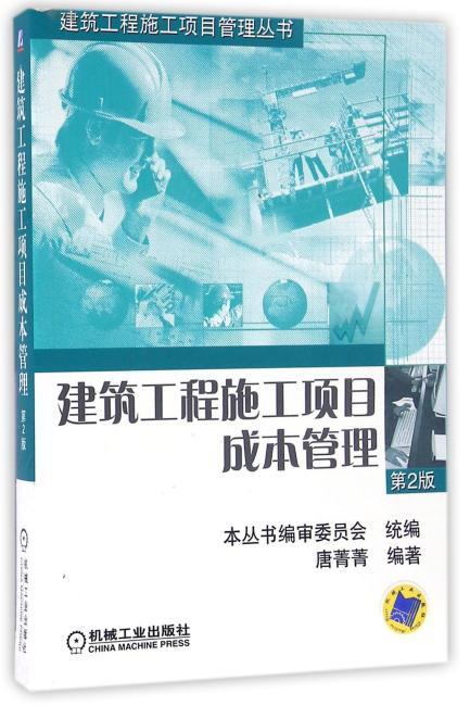 建筑工程施工项目管理丛书 建筑工程施工项目成本管理(第2版)