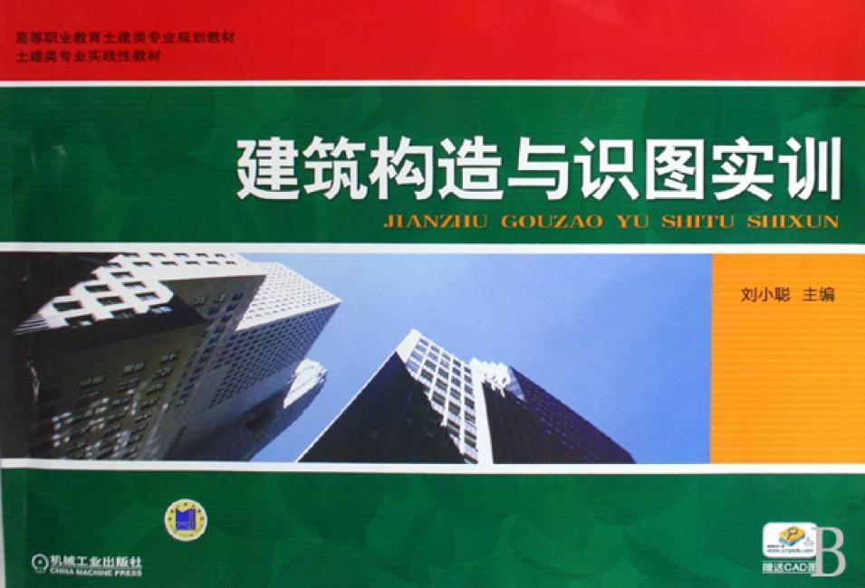 高等职业教育土建类专业规划教材.土建类专业实践性教材 建筑构造与识图实训