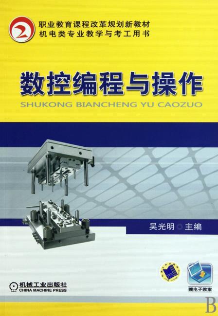 数控编程与操作(机电类专业教学与考工用书)