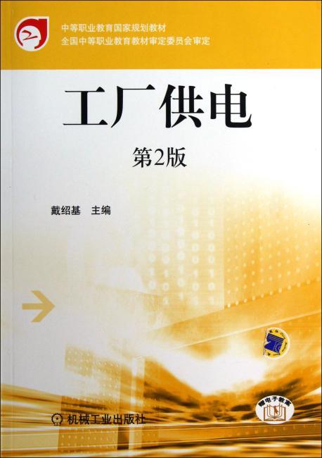 P工厂供电(第2版)/戴绍基