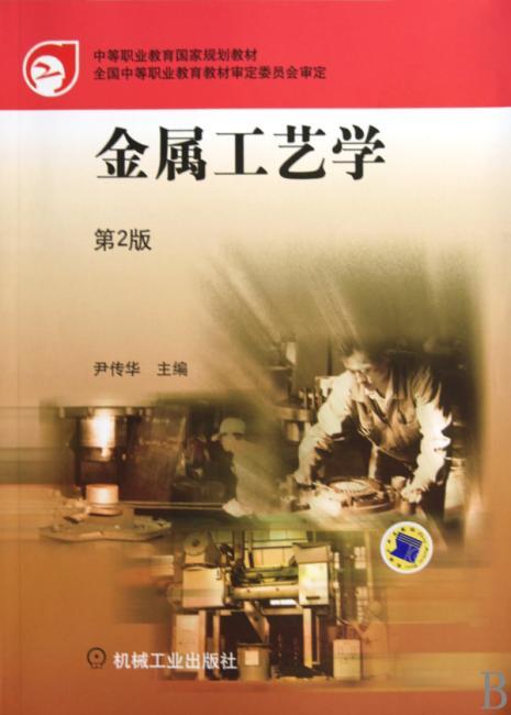 中等职业教育国家规划教材 金属工艺学(第2版)