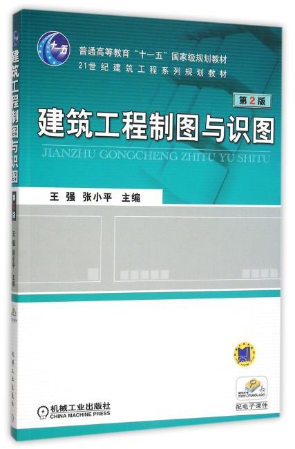 建筑工程制图与识图/普通高等教育十一五国家级规划教材